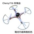 Cherry F16 無線遙控四軸空拍機飛行器