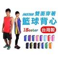 INSTAR 男女 雙面穿籃球背心-運動背心 台灣製