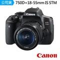 Canon EOS 750D 18-55mm 數位單眼相機公司貨