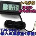 延伸感測器【阿財電料】TM-3421 汽車 溫度計 VD 溫度計 冰箱 電子式 崁入式 迷你小巧 室內 方形
