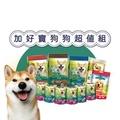 【狗狗超值組】加好寶系列狗糧*4包+狗餅乾*3包+狗罐*2+精美贈品