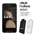 ASUS PadFone mini 變形手機含7吋平板-送原廠手機殼 (黑/白)
