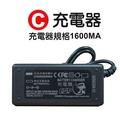 [兒童電動車專用]台製充電器 (12V/1.6A)  004324