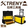 TRENY拉桿工具箱-雙抽
