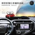 BuBu車音響館↬【環創360度環景影像行車輔助系統】Prius C 環景實裝 行車 2D+3D視窗輔助 多款車種可安裝
