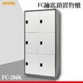 【勁媽媽】 FC-206K 樹德多功能鑰匙鎖置物櫃 櫃子 收納櫃 置物櫃鞋櫃 健身房收納 更衣室 衣物櫃 鑰匙櫃