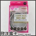 ※ 欣洋電子 ※ Magic HDMI 2.0版高速乙太網路全高清影音線 1.5米(HD20CK-015K)