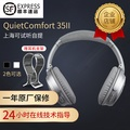 BOSE QuietComfort 35II two generation wireless noise reduction Bluetooth headset QC35 QC30 qc20