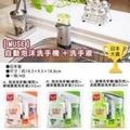 日本設計大賞 【MUSE 自動感應泡沫洗手~Heets