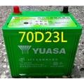 【中部電池-台中】70D23L免保養制御車YUASA湯淺汽車電池電瓶通用75D23L 55D23L 馬3 TEANA