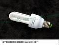 【綠色能源】太陽能專用12V省電燈泡 9W (2U型)(白光)