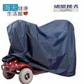 【感恩使者 海夫】多用途車罩 輪椅 電動代步車 助行器 電動輪椅