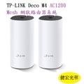 TP-LINK Deco M4 AC1200 Mesh 網狀路由器系統 (2入組)