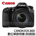 CANON EOS 80D 附 SIGMA 17-70mm OS C版 贈原電+防潮箱 (24期0利率 免運 公司貨) WIFI 數位單眼相機