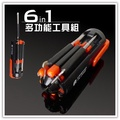 【aife life】6合1多功能工具組/LED燈/維修工具組/多用途/五金/工具箱/螺絲起子/一字/十字起子/六合一
