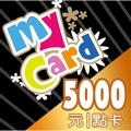 【可刷卡】MyCard 5000點 虛擬點數卡