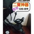 【現貨供應】【優惠中】二寶神器【踏板+座椅 】座位和站立兩用嬰兒推車輔助助踏板二胎神器二寶神器雙胞胎嬰兒推車