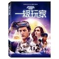 一級玩家 DVD (OS小舖) READY PLAYER ONE
