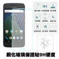 【SHOWHAN】Motorola Moto G5 Plus(5.2吋) 9H鋼化玻璃貼 0.3mm疏水疏油高清抗指紋