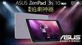 ASUS-ZenPad 3s 10 Z500KL-10吋LTE六核平板電腦