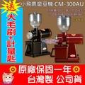 【妮可貓】送大毛刷+計量匙『台灣製 公司貨、保固一年』飛鷹牌 小飛鷹CM-300AU咖啡磨豆機 研磨機 黑/紅/藍/黃
