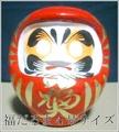 日本原裝 蓄光堂開運招福達摩/不倒翁4號/不倒翁高12cm(日本製)