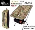 【【蘋果戶外】】Forest Outdoor 戰術椅 Multicam美軍多地形迷彩戰術折疊椅