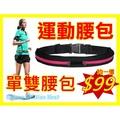【A-HUNG】防水運動腰包 單雙袋腰包 慢跑腰包 運動臂套 手機臂套 手機腰包 iPhone 6 HTC Z5 手機包