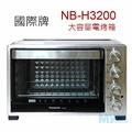 ★杰米家電☆ Panasonic 國際牌 32L雙溫控電烤箱 NB-H3200