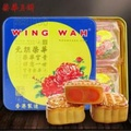 香港榮華雙黃月餅