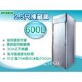 【全發餐飲設備】WISEN 600L雙門上冷凍下冷藏凍庫/四門/6門不銹鋼冰箱/冷凍櫃