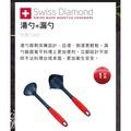 【限時優惠】全系列 🇨🇭Swiss  Diamond 瑞士鑽石鍋 湯勺組/鍋鏟+料理夾/玉子燒鍋(無蓋)