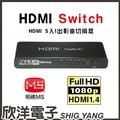 ※ 欣洋電子 ※ MS明視 HDMI1.4 5入1出影音切換器(HDMI-0501)