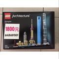 LEGO 建築系列 21039 上海