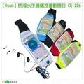 Osun 防潑水手機觸控運動腰包  2入(顏色任選 CE-226)