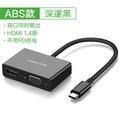 type-c扩展坞拓展usb-c转hdmi+vga转接头转接口华为mate10/P20小苹记本 ABS款 皓月白-双口输出 无PD HDMI1.4 ABS款 深邃黑-双口输出 无PD HDMI1.4