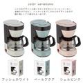 【日本Toffy】四杯美式咖啡機(K-CM1)