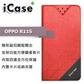 iCase+ OPPO R11S 隱形磁扣側翻皮套(紅)