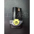 含稅價/12V/2.0Ah【工具先生】Durofix 德克斯 鋰電池 B1242LA 適用:Ri1265 Ri1239