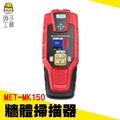 頭手工具 牆體探測器 牆體掃描儀 金屬探測器 帶電電線 高精準度 MET-MK150