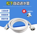 Panasonic washing machine inlet pipe automatic wave washing machine on the pipe