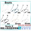先創代理附發票公司貨 Beats X 頸掛式運動藍牙耳機 BEATSX 無線耳機 Lightning線充電 另有特別版