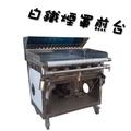 華昌  全新2尺9白鐵煙罩煎台早餐店牛排煎肉