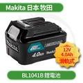 *小鐵五金*Makita 牧田 12V 4.0Ah BL1041B 滑軌式鋰電池*電池容量顯  示,清楚實用