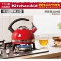 《現貨》KitchenAid時尚琺瑯煮水壺