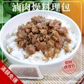 【海陸管家-滿699元免運】陳家撲鼻古早味滷肉燥(每盒300g±10%)