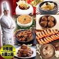 預購-快樂大廚 團圓開運饗宴年菜8件組 (6菜2湯)