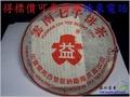 《滿口壺言》A+A+A雲南七子餅生茶7532【大益西雙版納】 重量約357克…普洱茶