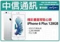 i6s+ 128g空機蘋果Apple-iPhone6s Plus-i6+-128GB-5.5吋-粉-金 現貨供應