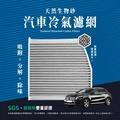【無味熊】生物砂蜂巢式汽車冷氣濾網 賓士M Benz(W176、W246、C117、X156 適用)